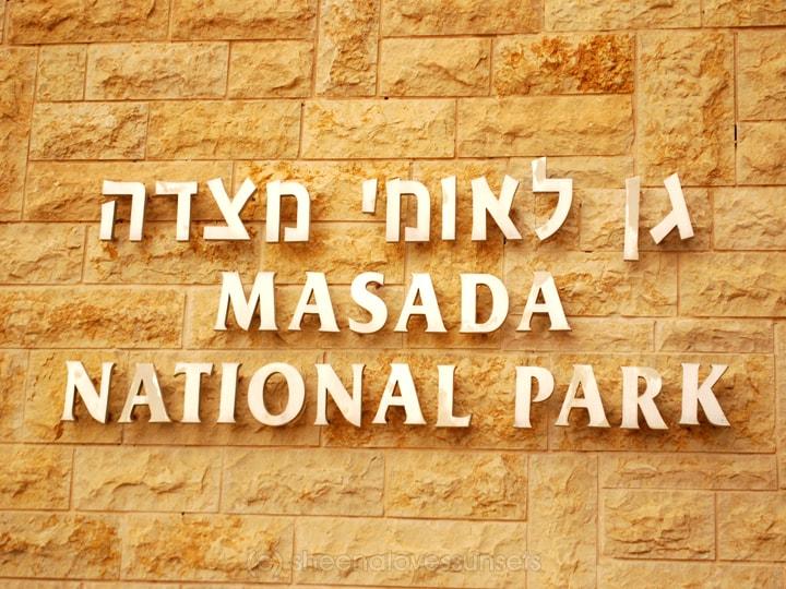 Masada 1 SheenaLovesSunsets.com-min